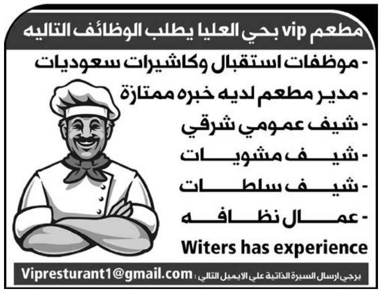 وظائف الرياض للسعوديين بجريدة الوسيلة